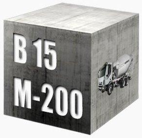 Бетон В15 (М-200)